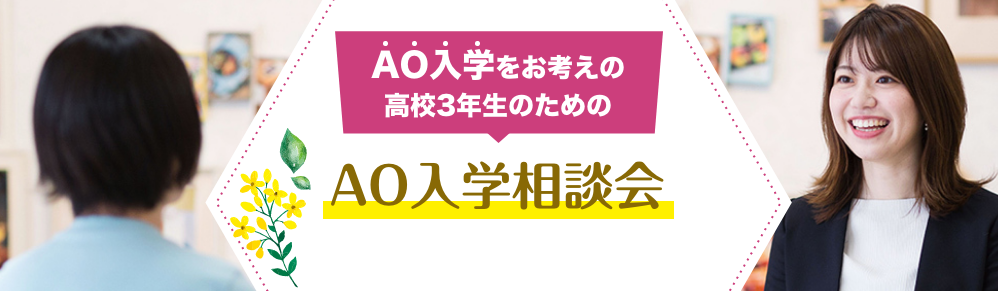 AO入学相談会