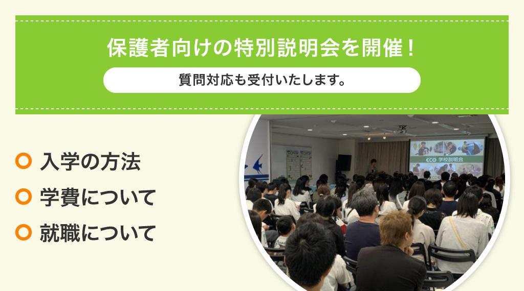 【オンライン】保護者向け学費・就職 説明会