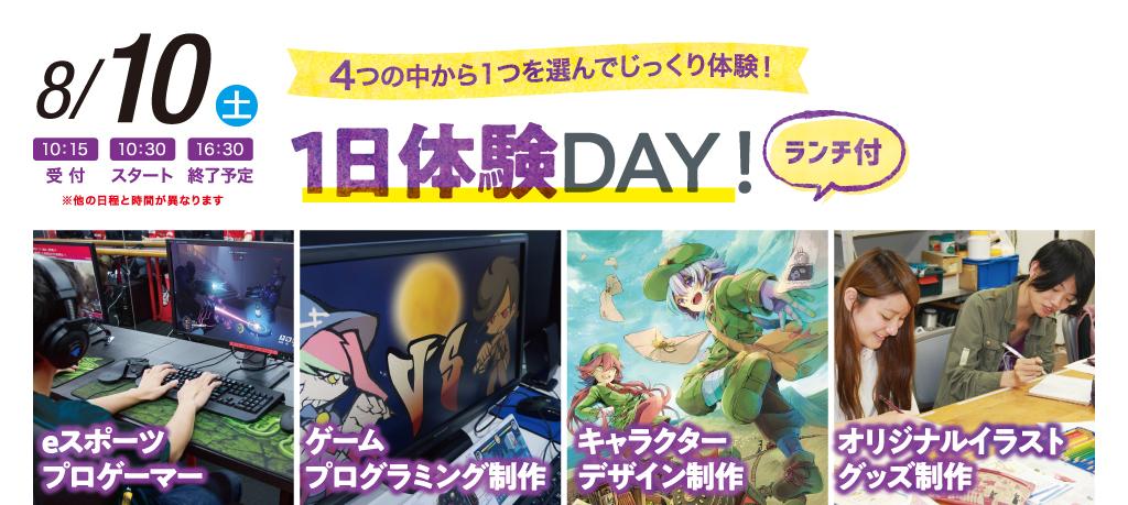 1日体験DAY!(ランチ付)