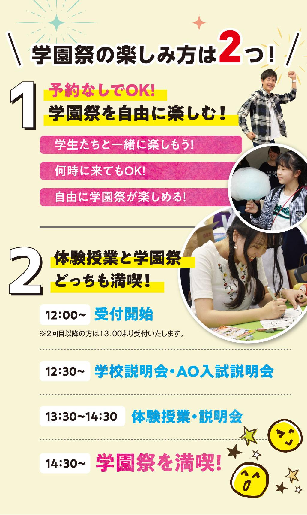 schoolfestival2020