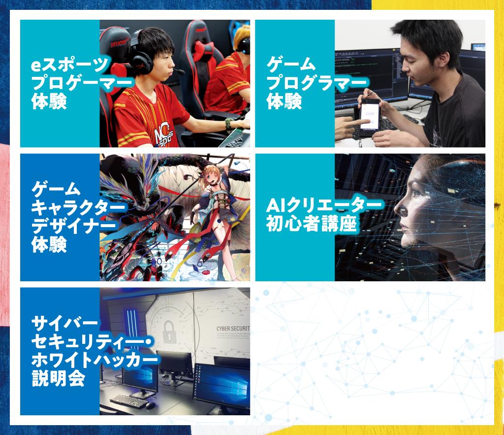 進路発見フェスタ ゲーム・デジタル編