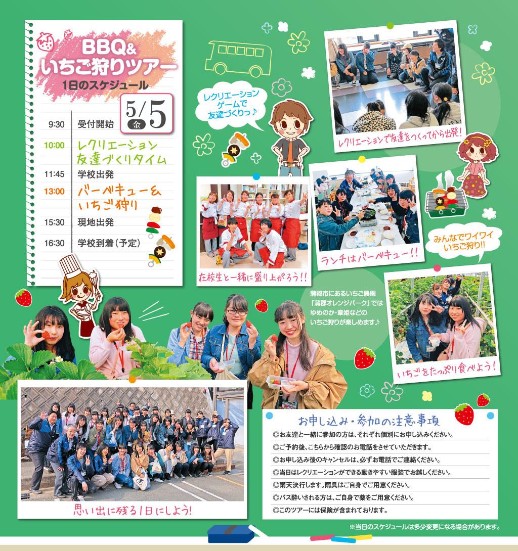 Myスクールピクニック BBQ&いちご狩りツアー
